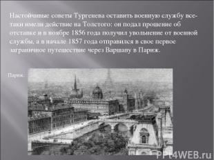 Настойчивые советы Тургенева оставить военную службу все-таки имели действие на