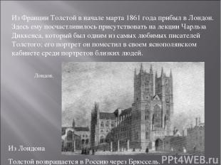 Из Франции Толстой в начале марта 1861 года прибыл в Лондон. Здесь ему посчастли