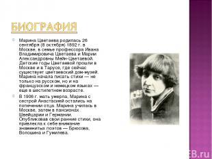 Марина Цветаева родилась 26 сентября (8 октября) 1892 г. в Москве, в семье профе