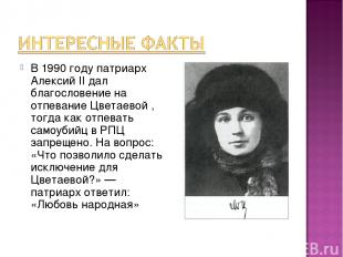 В 1990 году патриарх Алексий II дал благословение на отпевание Цветаевой , тогда