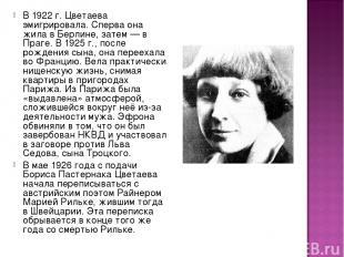 В 1922 г. Цветаева эмигрировала. Сперва она жила в Берлине, затем — в Праге. В 1