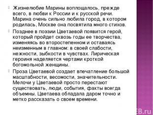 Жизнелюбие Марины воплощалось, прежде всего, в любви к России и к русской речи.