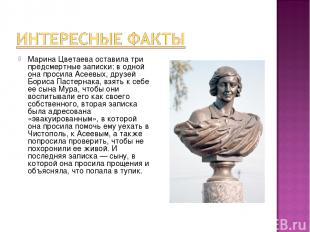 Марина Цветаева оставила три предсмертные записки: в одной она просила Асеевых,