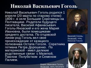 Николай Васильевич Гоголь Николай Васильевич Гогольродился 1 апреля (20 марта п