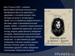 Зато Гоголь в 1847 г. написал философско-публицистическую книгу «Выбранные места