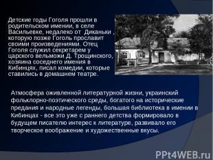 Детские годы Гоголя прошли в родительском имении, в селе Васильевке, недалеко от