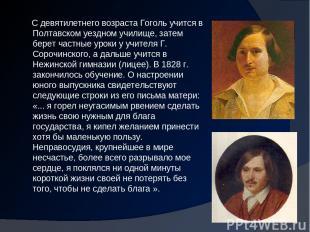 С девятилетнего возраста Гоголь учится в Полтавском уездном училище, затем берет
