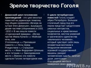 Диканский цикл гоголевских произведений- это цикл веселых повестей на украинску