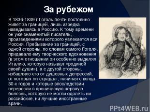 За рубежом В 1836-1839 г Гоголь почти постоянно живет за границей, лишь изредка