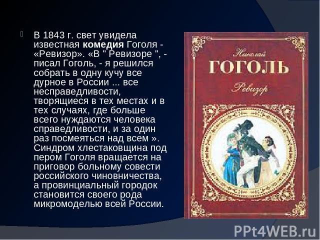 В 1843 г. свет увидела известнаякомедияГоголя - «Ревизор». «В