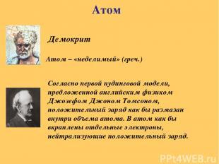 Атом Демокрит Атом – «неделимый» (греч.) Согласно первой пудинговой модели, пред