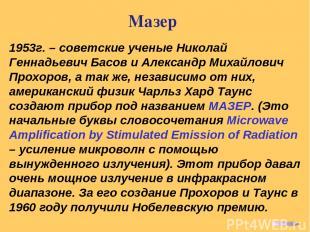 Мазер 1953г. – советские ученые Николай Геннадьевич Басов и Александр Михайлович