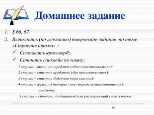 Домашнее задание § 66, 67. Выполнить (по желанию) творческое задание по теме «Ст
