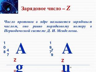 Зарядовое число – Z Число протонов в ядре называется зарядовым числом, оно равно