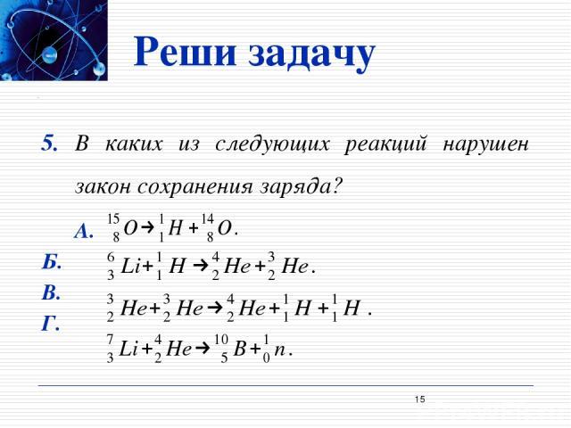 Реши задачу 5. В каких из следующих реакций нарушен закон сохранения заряда? А. Б. В. Г. *