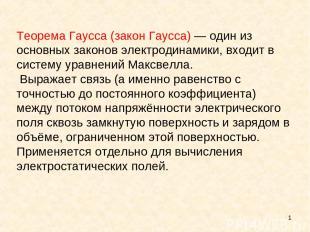 * Теорема Гаусса(закон Гаусса)— один из основных законовэлектродинамики, вход