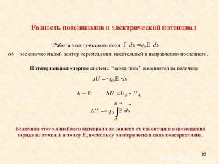 * Разность потенциалов и электрический потенциал A B Величина этого линейного ин