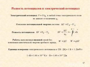 * Электрический потенциал V = U/q0 в любой точке электрического поля не зависит