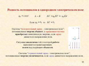 """* A B Система """"положительный заряд – электрическое поле"""": потенциальная энергия"""
