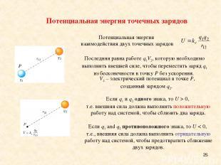 * Потенциальная энергия точечных зарядов V2 – электрический потенциал в точке P,