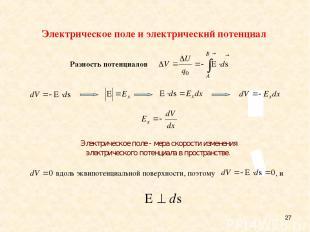 * Электрическое поле и электрический потенциал Разность потенциалов Электрическо