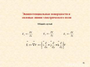 * Общий случай Эквипотенциальные поверхности и силовые линии электрического поля