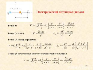 * Электрический потенциал диполя Точка P: Точка ( x >> a ): Точка (P между заряд