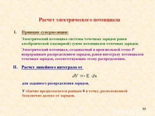 * Расчет электрического потенциала Принцип суперпозиции: Электрический потенциал