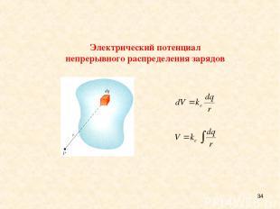 * Электрический потенциал непрерывного распределения зарядов