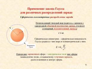 * Сферическая симметрия – сферическая поверхность Гаусса радиуса r вне шара и ко