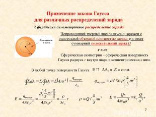 * r < a: Применение закона Гаусса для различных распределений заряда Непроводящи