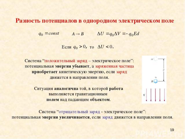 """* A B Система """"положительный заряд – электрическое поле"""": потенциальная энергия убывает, а заряженная частица приобретает кинетическую энергию, если заряд движется в направлении поля. Система """"отрицательный заряд - электрическое поле"""": потенциальная…"""