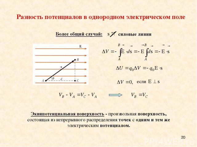 * Более общий случай: Эквипотенциальная поверхность - произвольная поверхность, состоящая из непрерывного распределения точек с одним и тем же электрическим потенциалом. Разность потенциалов в однородном электрическом поле