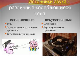 Источники звука - различные колеблющиеся тела естественные искусственные Речь З