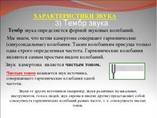 3) Тембр звука  Тембрзвука определяется формой звуковых колебаний. Мы знаем, ч