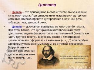 Цитата Цитата – это приводимое в своём тексте высказывание из чужого текста. При
