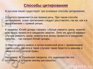 Способы цитирования В русском языке существуют три основные способы цитирования.