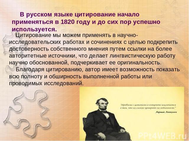 В русском языке цитирование начало применяться в 1820 году и до сих пор успешно используется. Цитирование мы можем применять в научно-исследовательских работах и сочинениях с целью подкрепить достоверность собственного мнения путем ссылки на более …