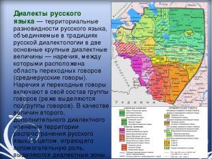 Диалекты русского языка— территориальные разновидности русского языка, объединя