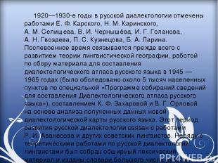1920—1930-е годы в русской диалектологии отмечены работами Е.Ф.Карского, Н.М.