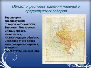 Области распространения наречий и среднерусских говоров Территория среднерусских