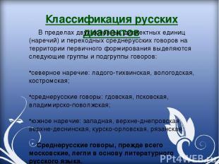 Классификация русских диалектов В пределах двух основных диалектных единиц (наре