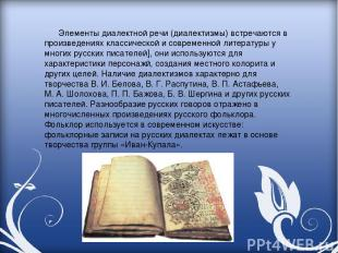 Элементы диалектной речи (диалектизмы) встречаются в произведениях классической