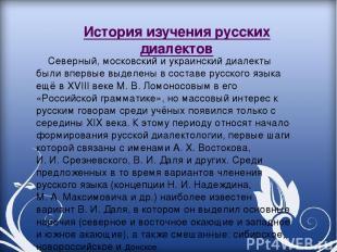 Северный, московский и украинский диалекты были впервые выделены в составе русск
