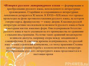 История русского литературного языка— формирование и преобразование русского яз