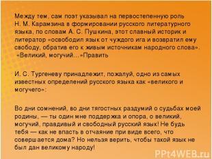 Между тем, сам поэт указывал на первостепенную роль Н.М.Карамзина в формирован