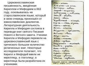 Церковнославянская письменность, введённая Кириллом и Мефодием в 863 году, основ