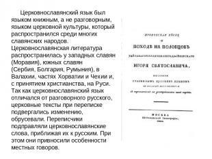 Церковнославянский язык был языком книжным, а не разговорным, языком церковной к