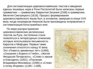 Для систематизации церковнославянских текстов и введения единых языковых норм в