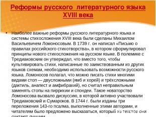 Реформы русского литературного языка XVIII века Наиболее важные реформы русского